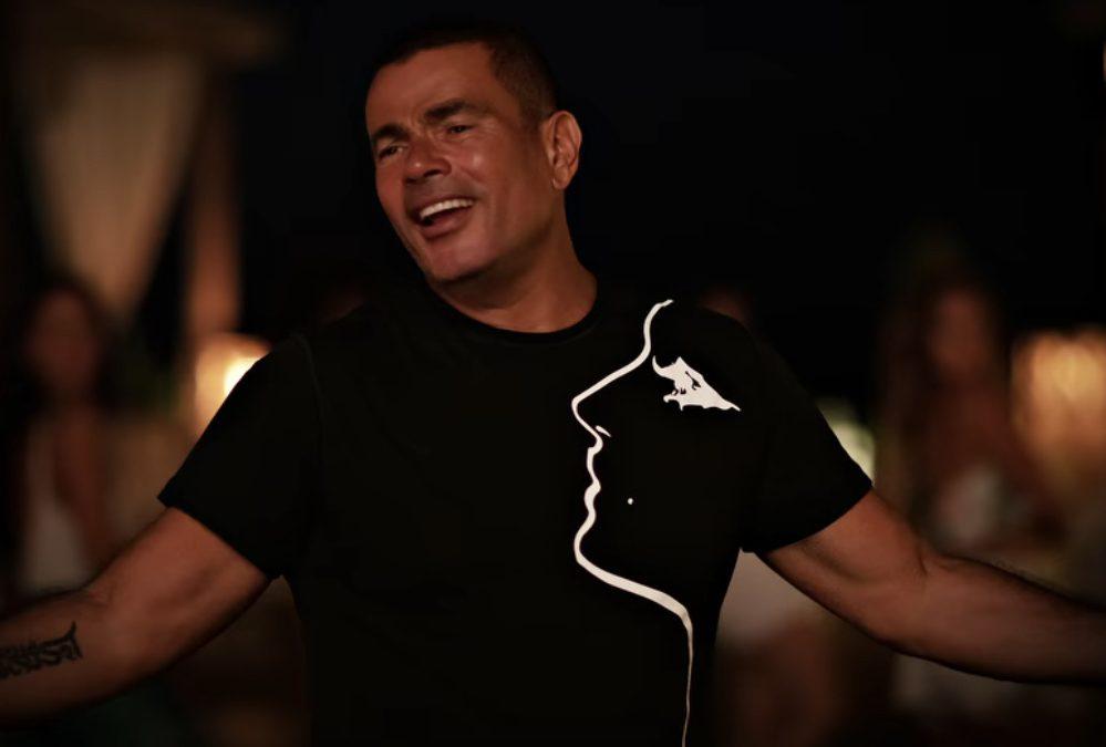 """متابعة نحنا – عمرو دياب يُواصل ضرباته الفنية ويستعد لأغنية """"الجو جميل"""""""