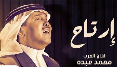 """متابعة نحنا – محمد عبده وجرعة طربية بأحدث أغنياته """"ارتاح"""""""