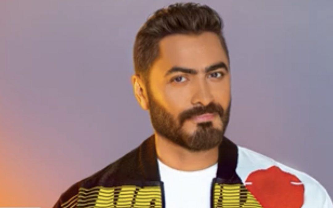 """متابعة نحنا – تامر حسني يطرح أغنية """"في جمال كده"""" من ألبوم """"خليك فولاذي"""""""