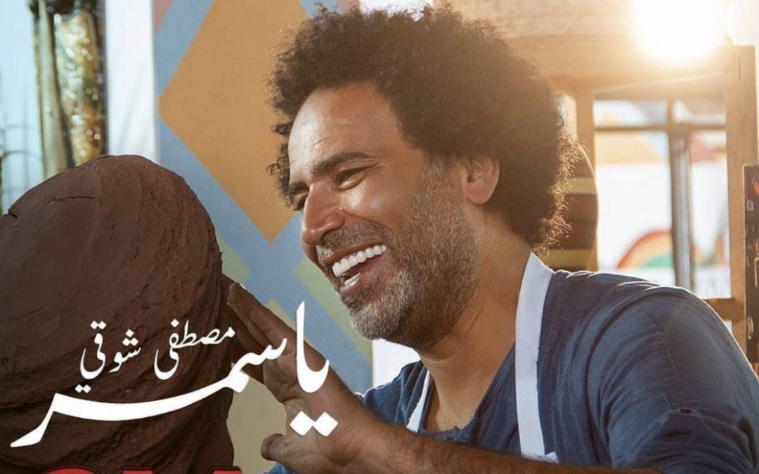 """متابعة نحنا – مصطفى شوقي والعلامة الكاملة بأغنية """"يا سمرا"""""""