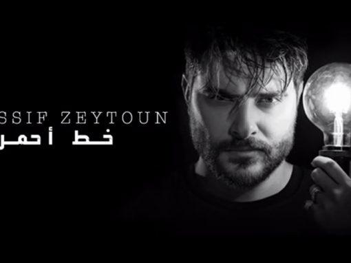 متابعة نحنا – ناصيف زيتون في أولى أغنياته المصرية.. خط أحمر