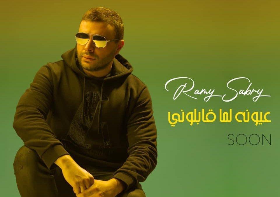"""متابعة نحنا – رامي صبري يُعلن تاريخ صدور أغنية """"عيونه لما قابلوني"""""""