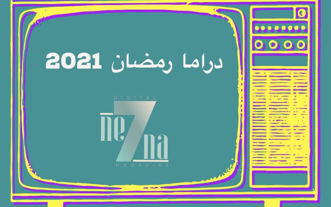 نحنا بنحكي – هل تراجعت الدراما العربية في موسم رمضان 2021 أو مزاج الجمهور العربي تغير؟